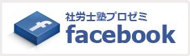 社労士塾プロゼミ Facebookページ