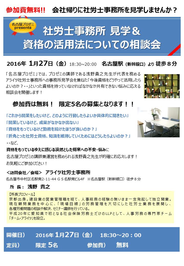 160120名古屋プロゼミ見学&相談会サイト告知 本文